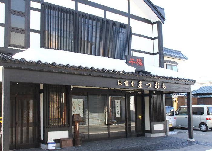 うめぼし菓子伝承館 松葉堂まつむら
