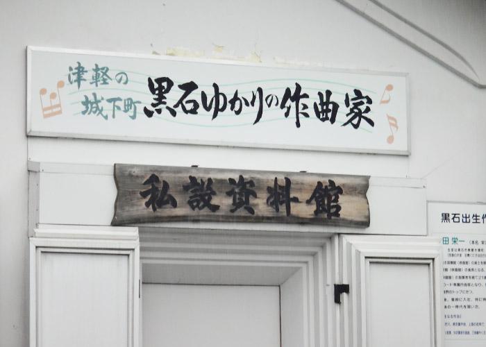 昭和歌謡博物館 黒石ゆかりの作曲家私設資料館