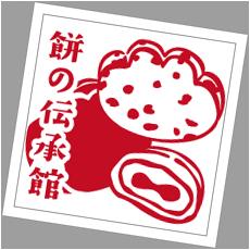餅の伝承館 寺山餅店