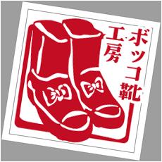 ボッコ靴工房 Kボッコ
