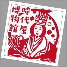 時代屋博物館 十川酒店