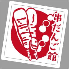串だんご館 横浜屋