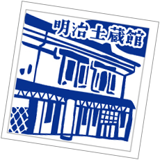 明治土蔵館 山田肥料店