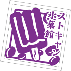 ストキャン氷菓館 須藤冷菓店