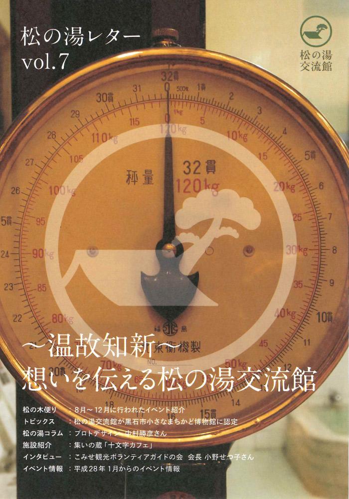 松の湯レター 第7号
