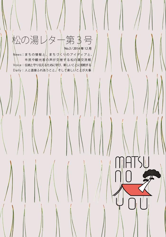 松の湯レター 第3号
