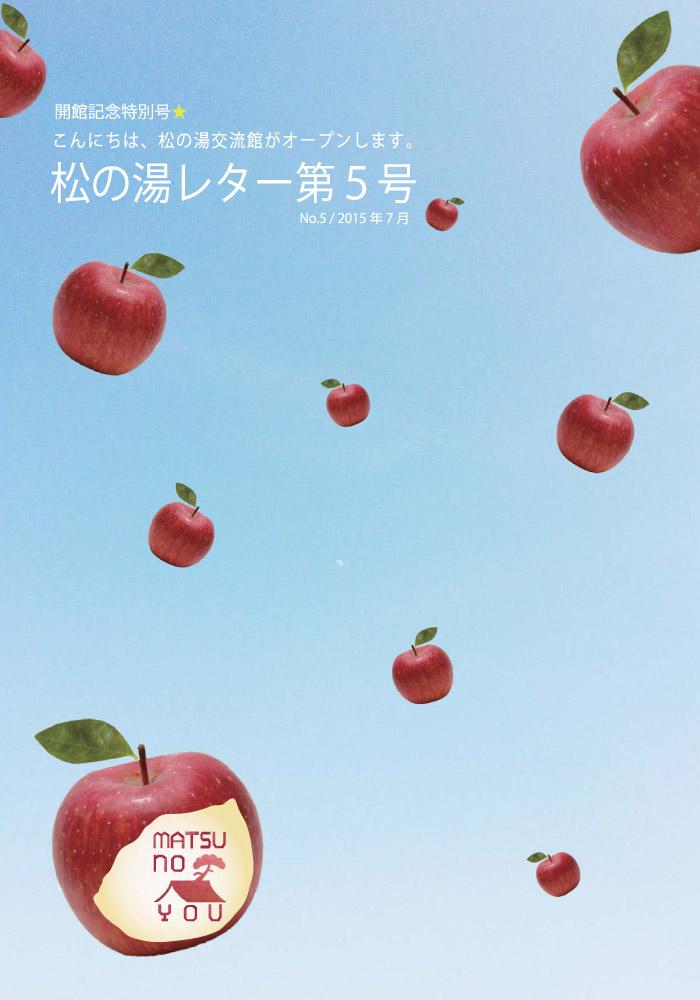 松の湯レター 第5号