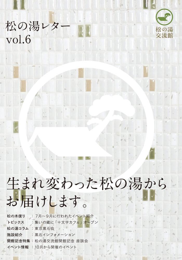 松の湯レター 第6号