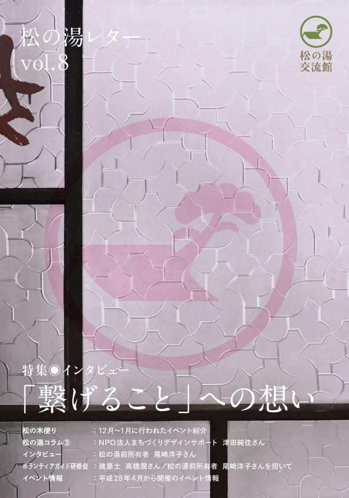松の湯レター 第8号