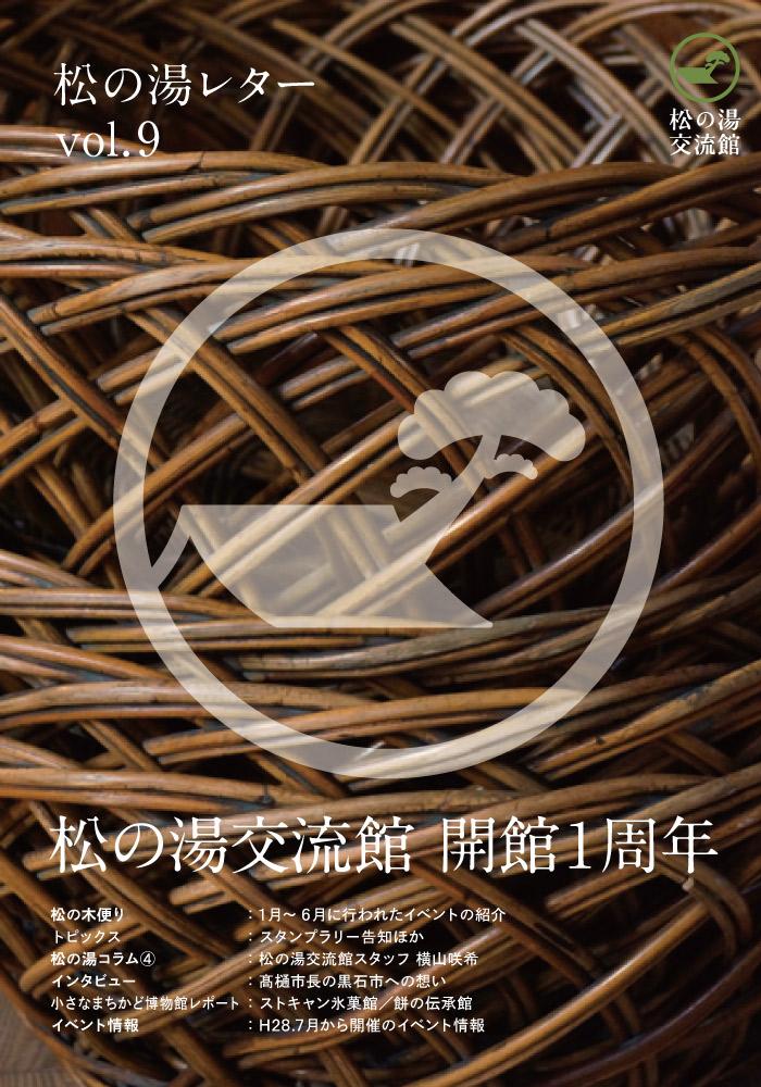 松の湯レター 第9号