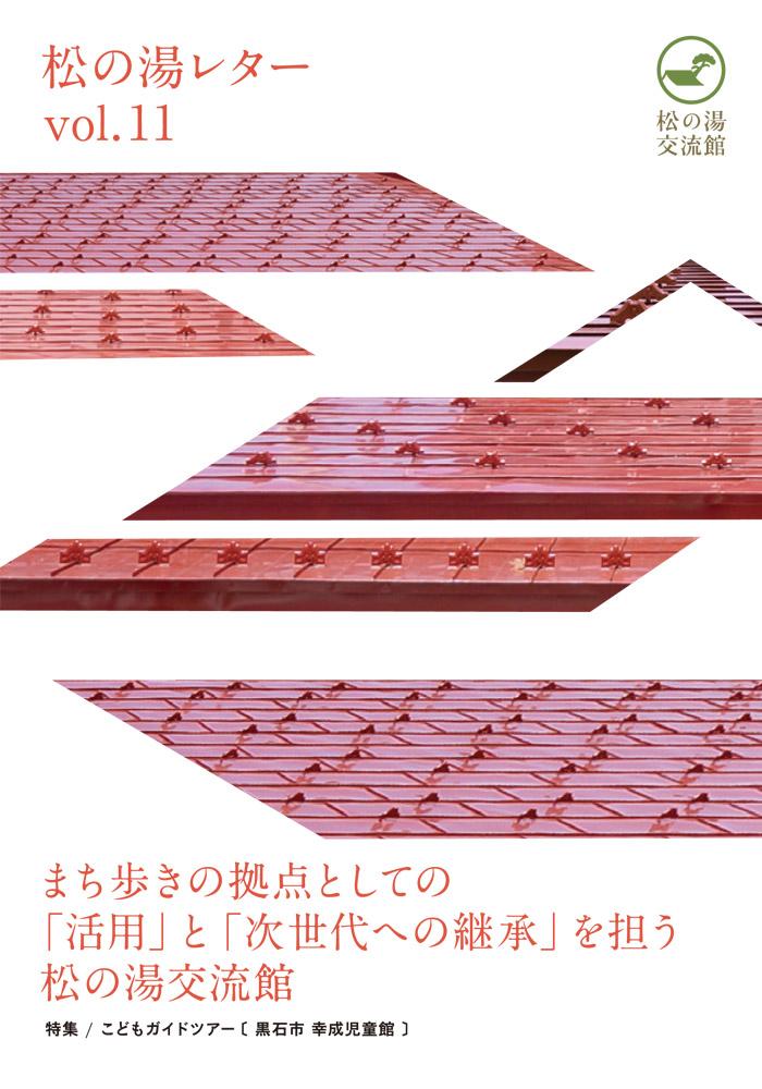 松の湯レター 第11号