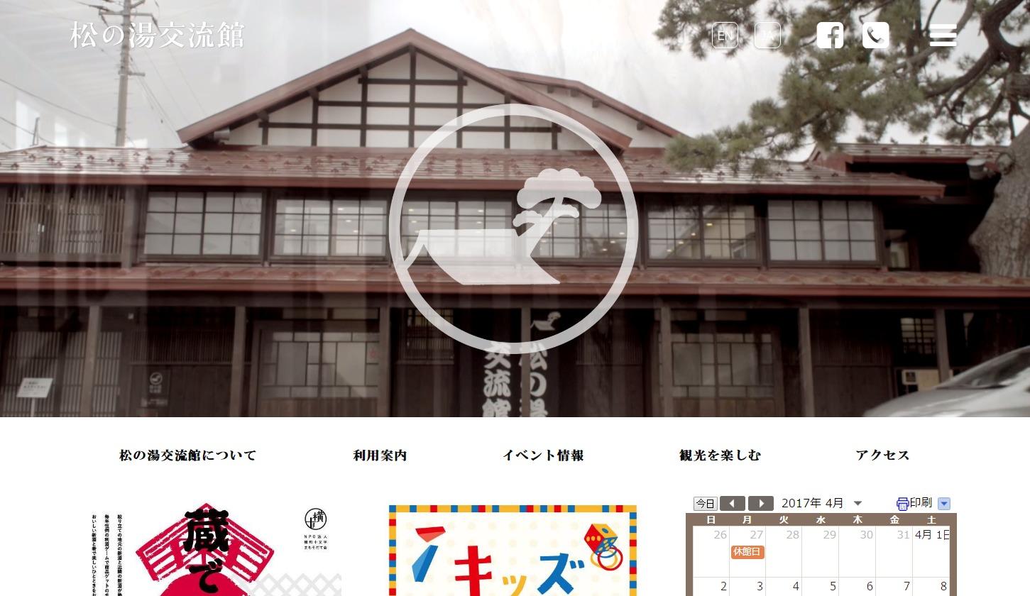 松の湯交流館ホームページ公開