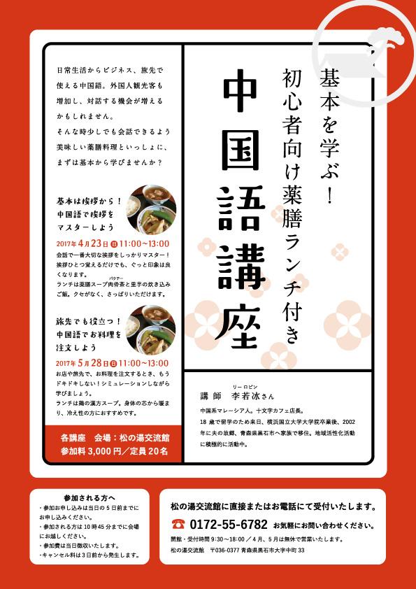 5月28日(日) 中国語講座開催