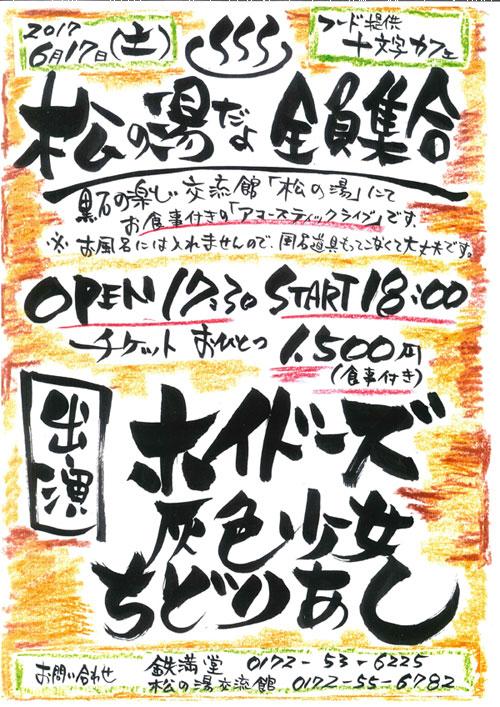 6月17日(土) 「アコースティックライブ」 チケット販売中!