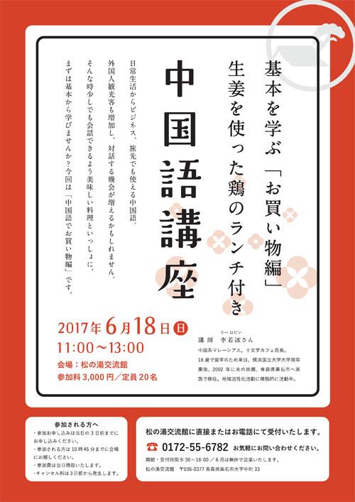 6月18日(日) 中国語講座 ~お買い物編~