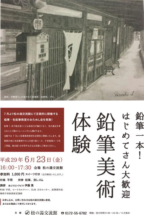 6月23日(金) 鉛筆美術体験教室
