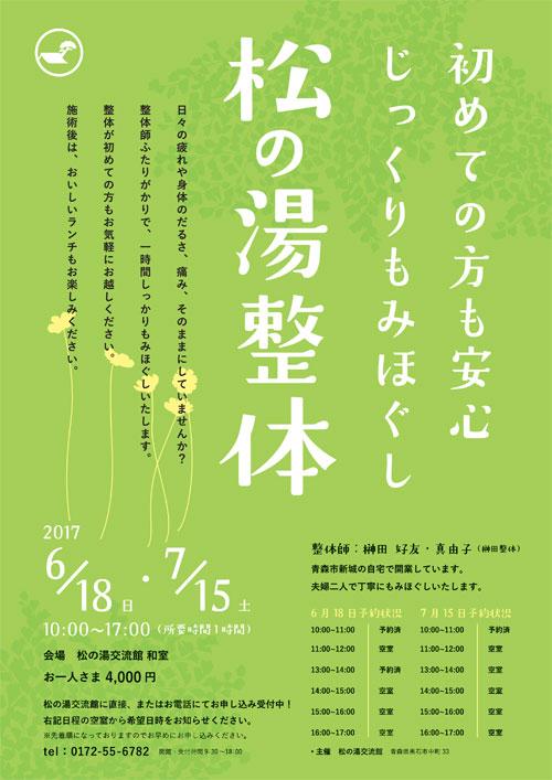 6月18日(日)・7月15日(土) 松の湯整体