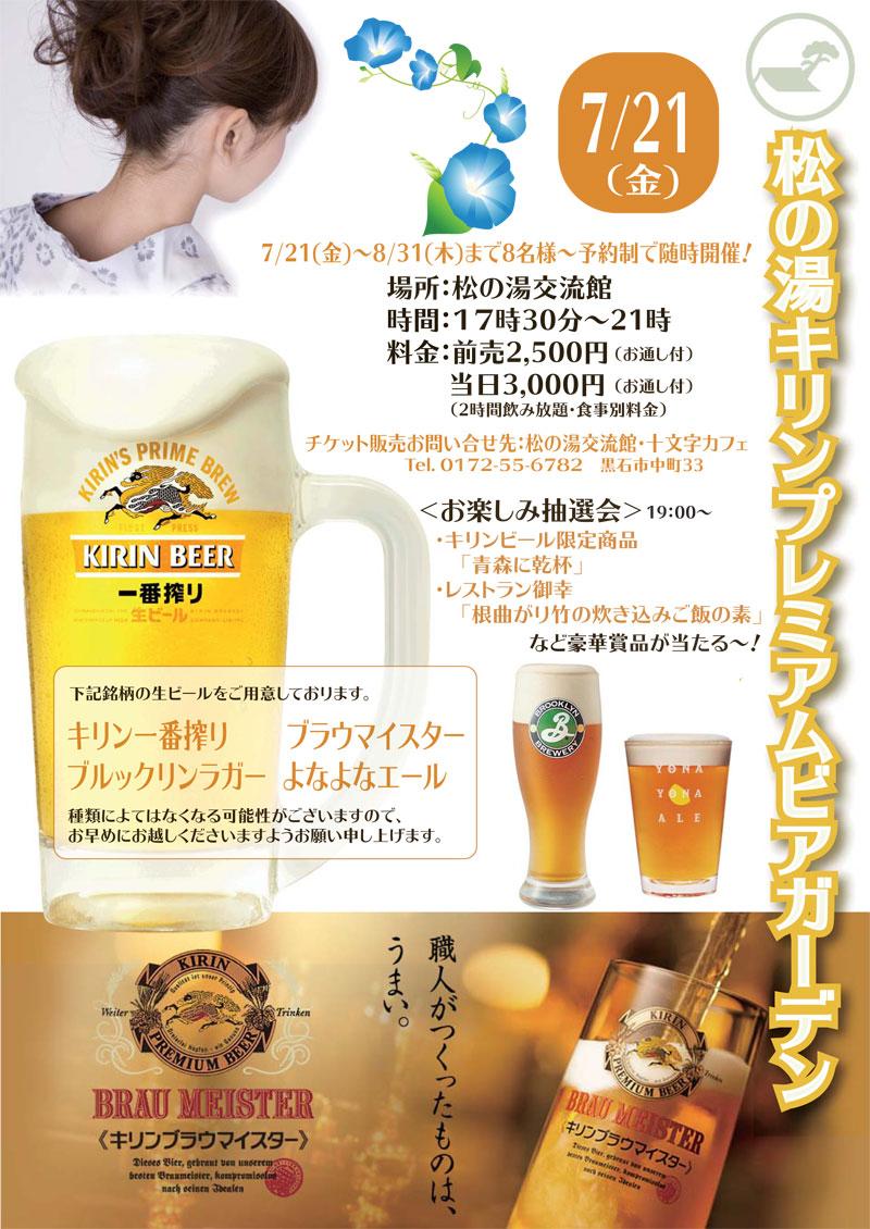 7月21日(金) 松の湯キリンプレミアムビアガーデン