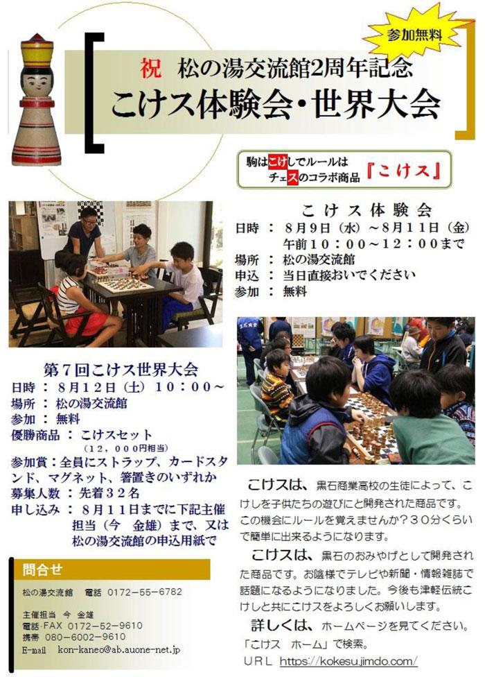 8月9日(水)~12日(土) こけス体験会・世界大会