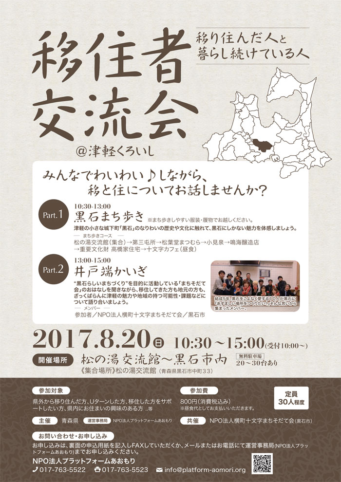 移住者交流会-津軽くろいし0724-2-(校了)-1