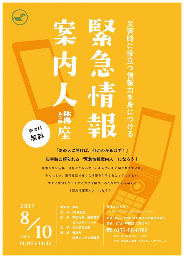 8月10日(木)災害時に役立つ「緊急情報案内人」講座