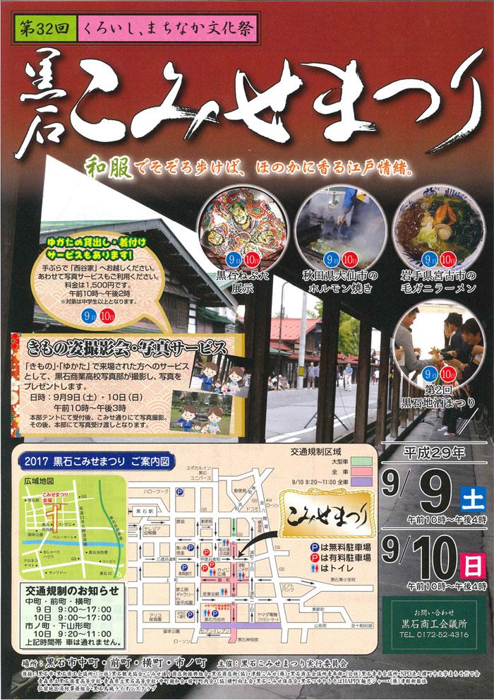 9/9(土)・9/10(日) 黒石こみせまつり