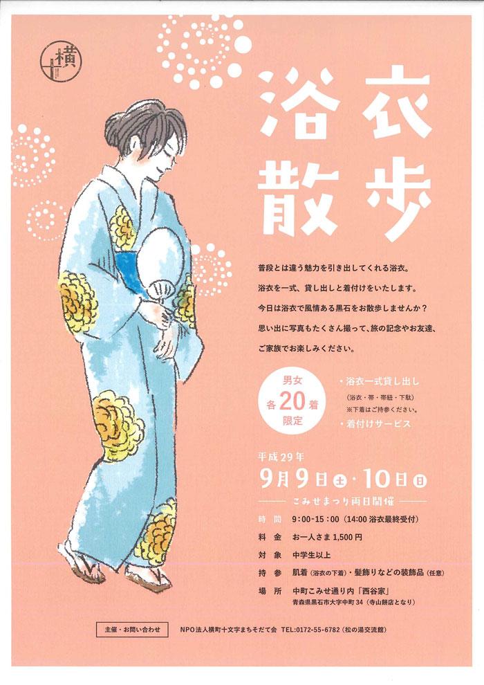 9/9(土)・9/10(日) 浴衣散歩 こみせまつり