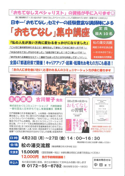 4/23(月)~27(金)「おもてなし」集中講座