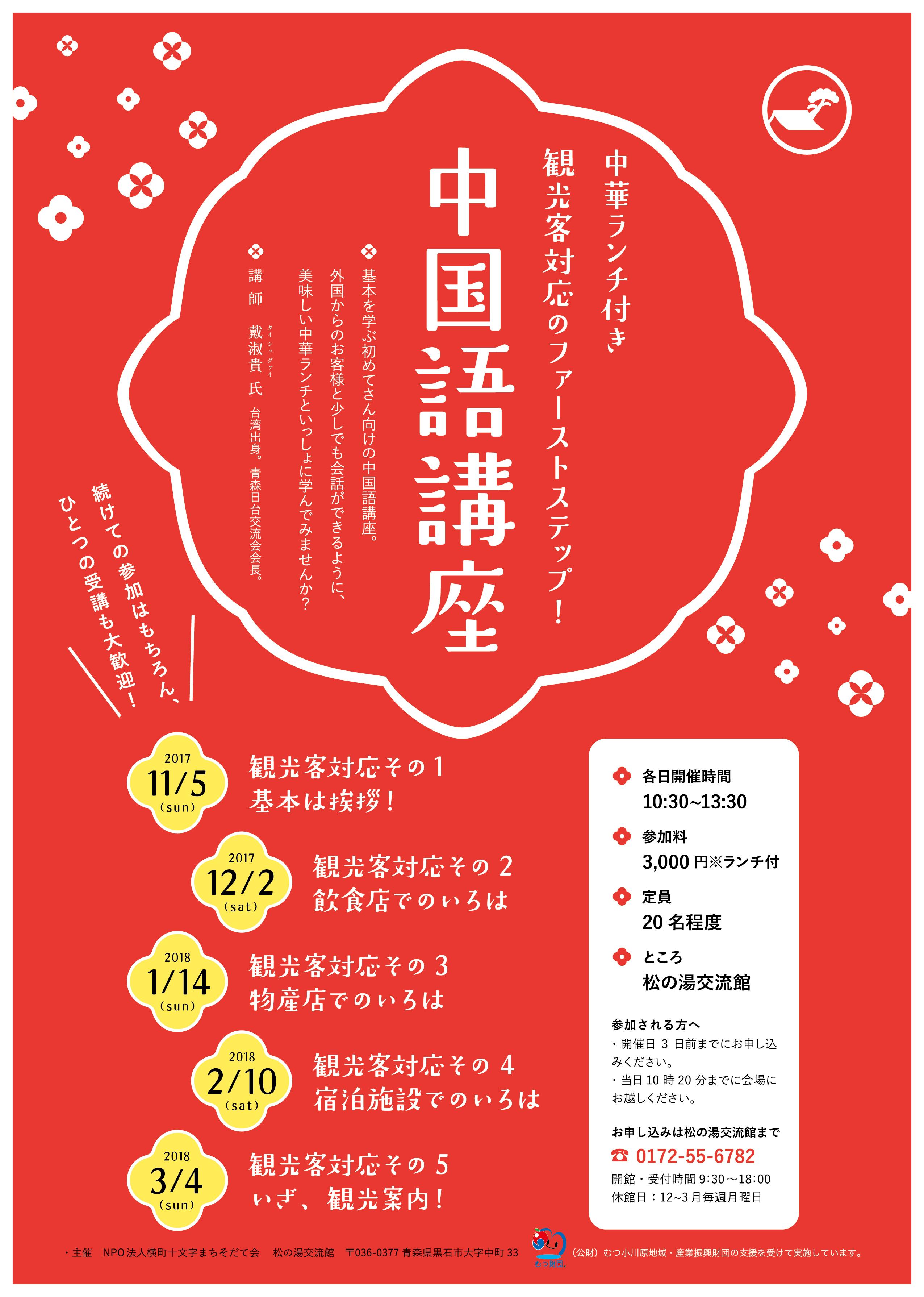 3月4日(日) 中国語講座「いざ、観光案内」