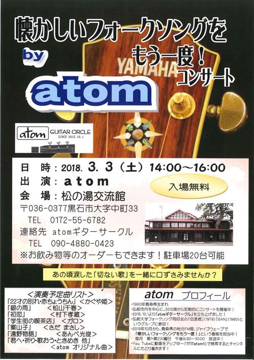 3/3(土) atom フォークソング コンサート