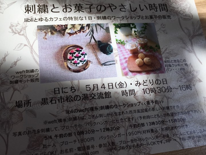 5/4(金)libli&ゆるカフェ 刺繍とお菓子のやさしい時間