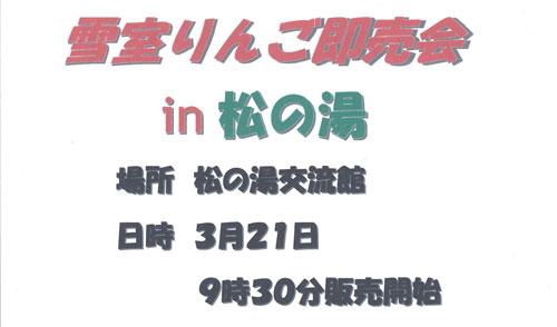 3/21(水)雪室りんご即売会 in 松の湯