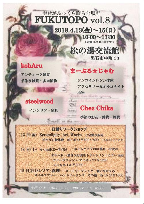 4/13(金)~15(日)FUKUTOPO 雑貨&ワークショップ