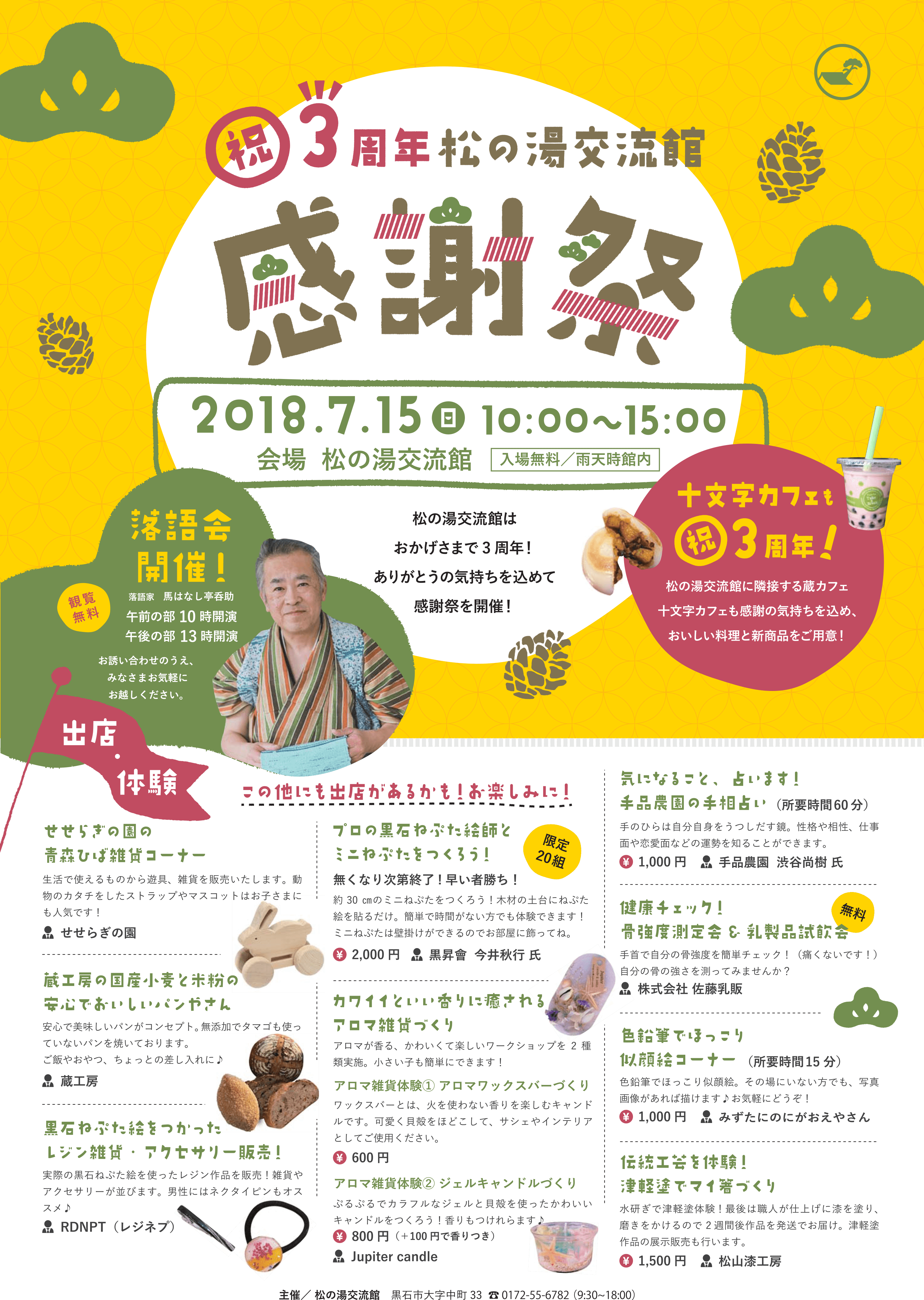 7/15(日)祝3年!松の湯交流館感謝祭