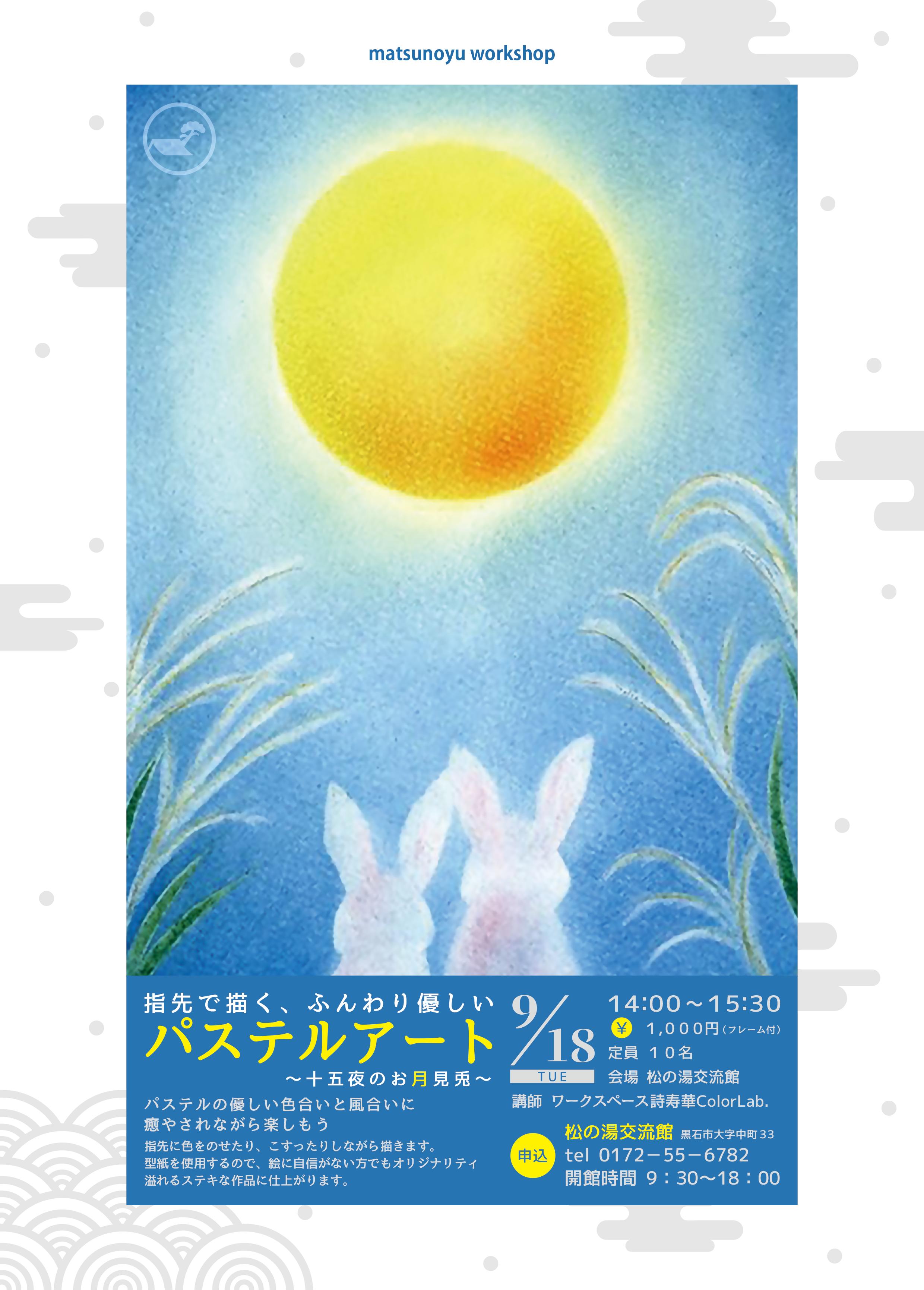 9/18(火)パステルアート~十五夜のお月見兎~