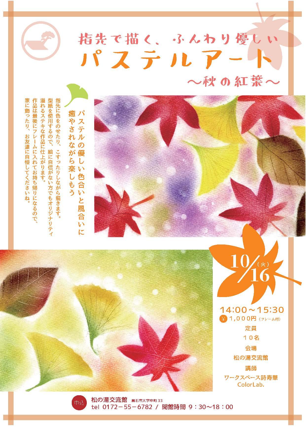 10/16(火)パステルアート~秋の紅葉~