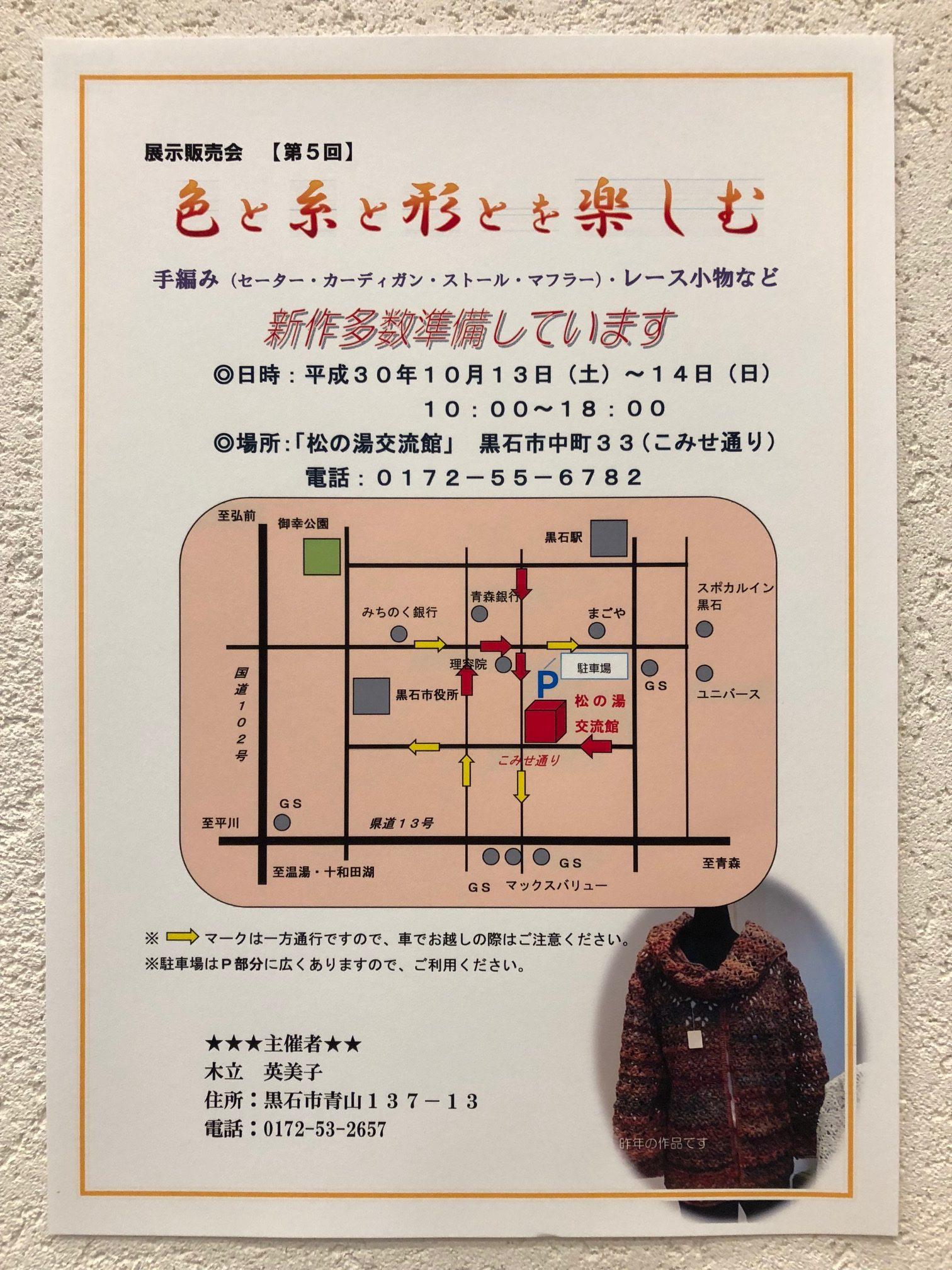 10/13・14 手編み・レース小物展示販売会