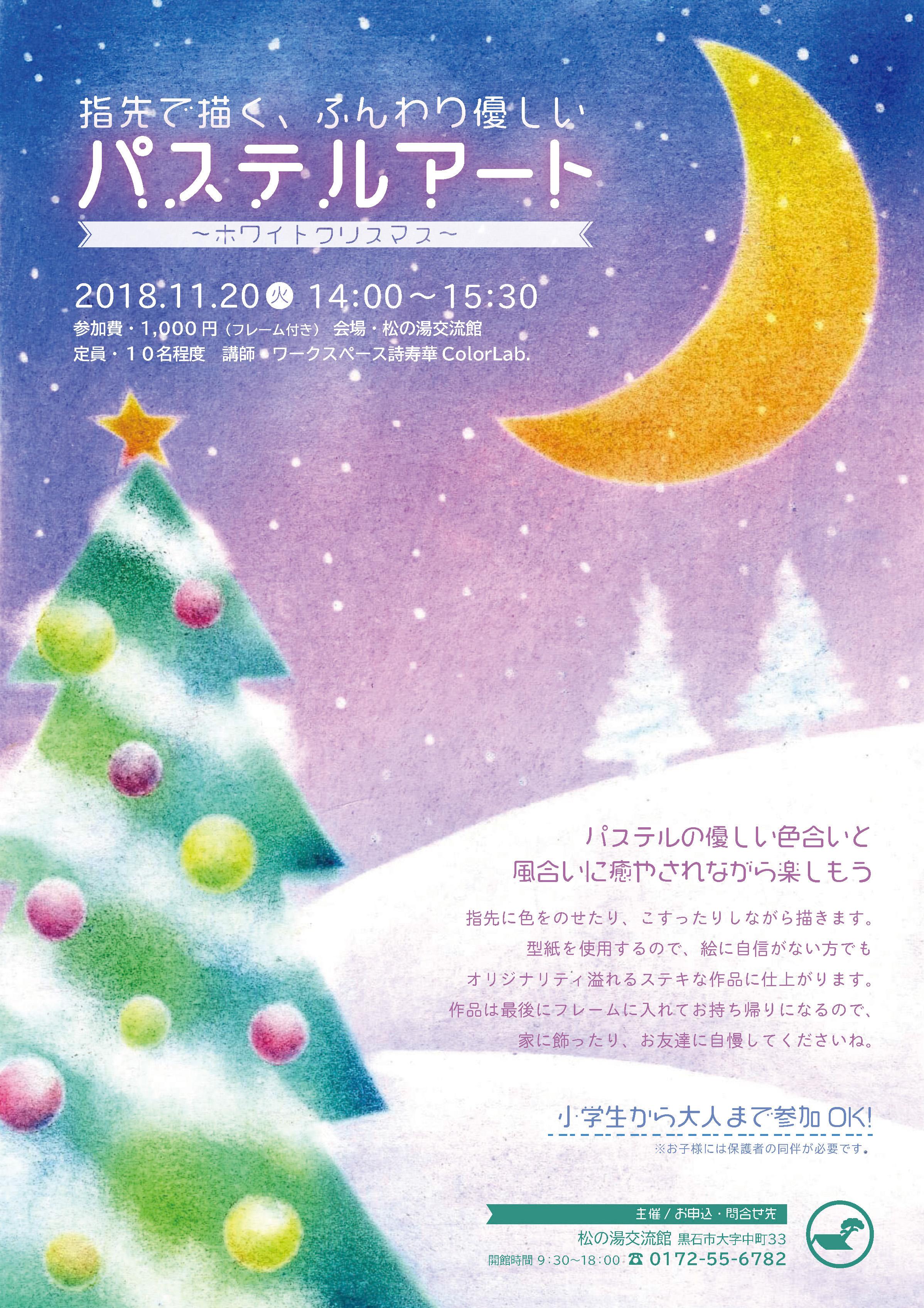11/20(火)パステルアート~ホワイトクリスマス~