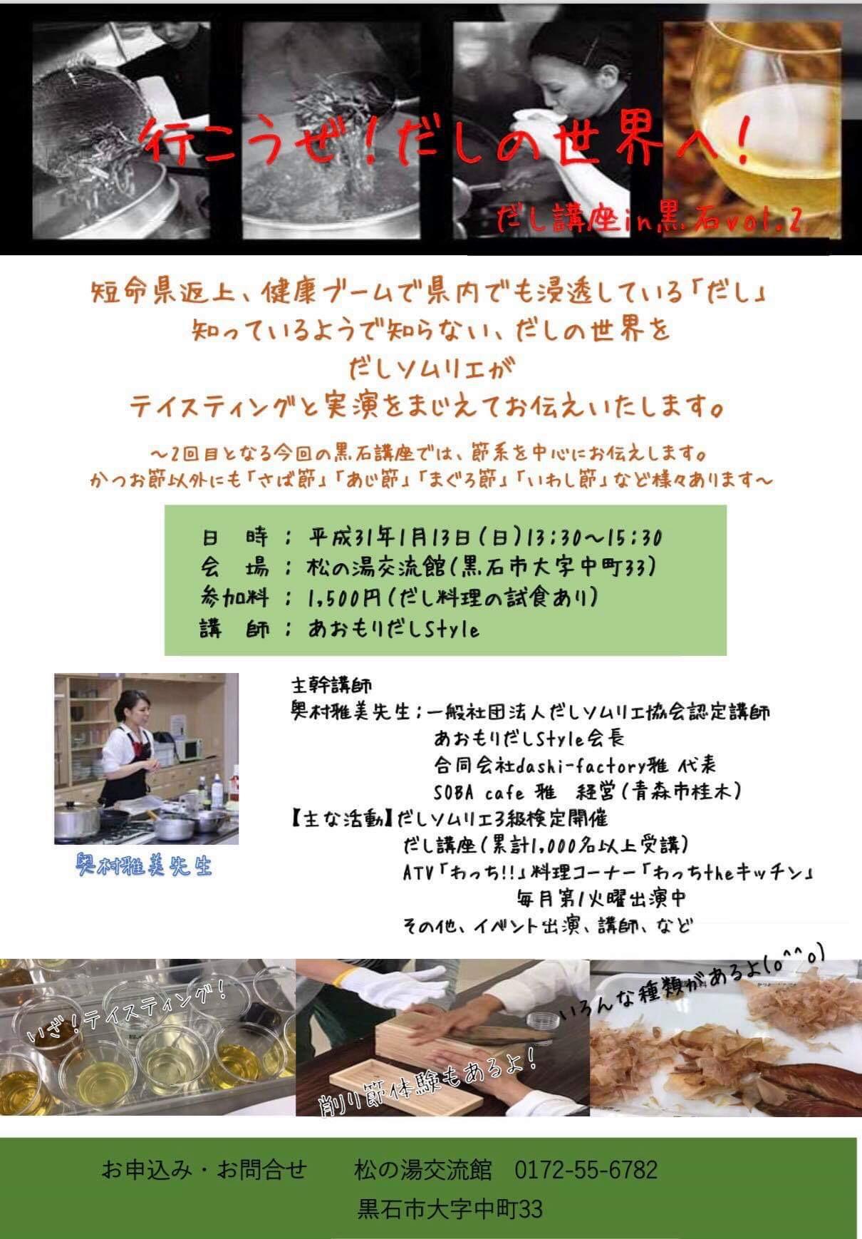 1月13日(日)だし講座 in 黒石 vol.2