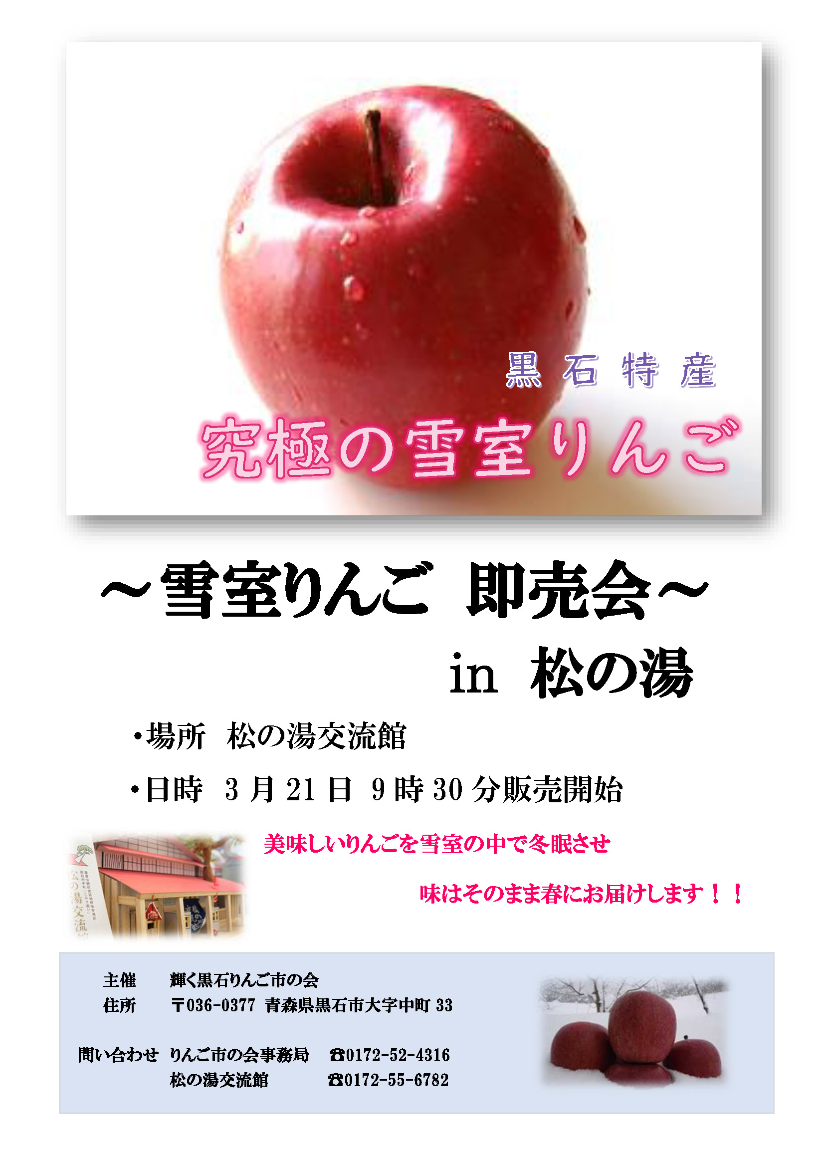 3/21(木・祝)雪室りんご即売会 in松の湯