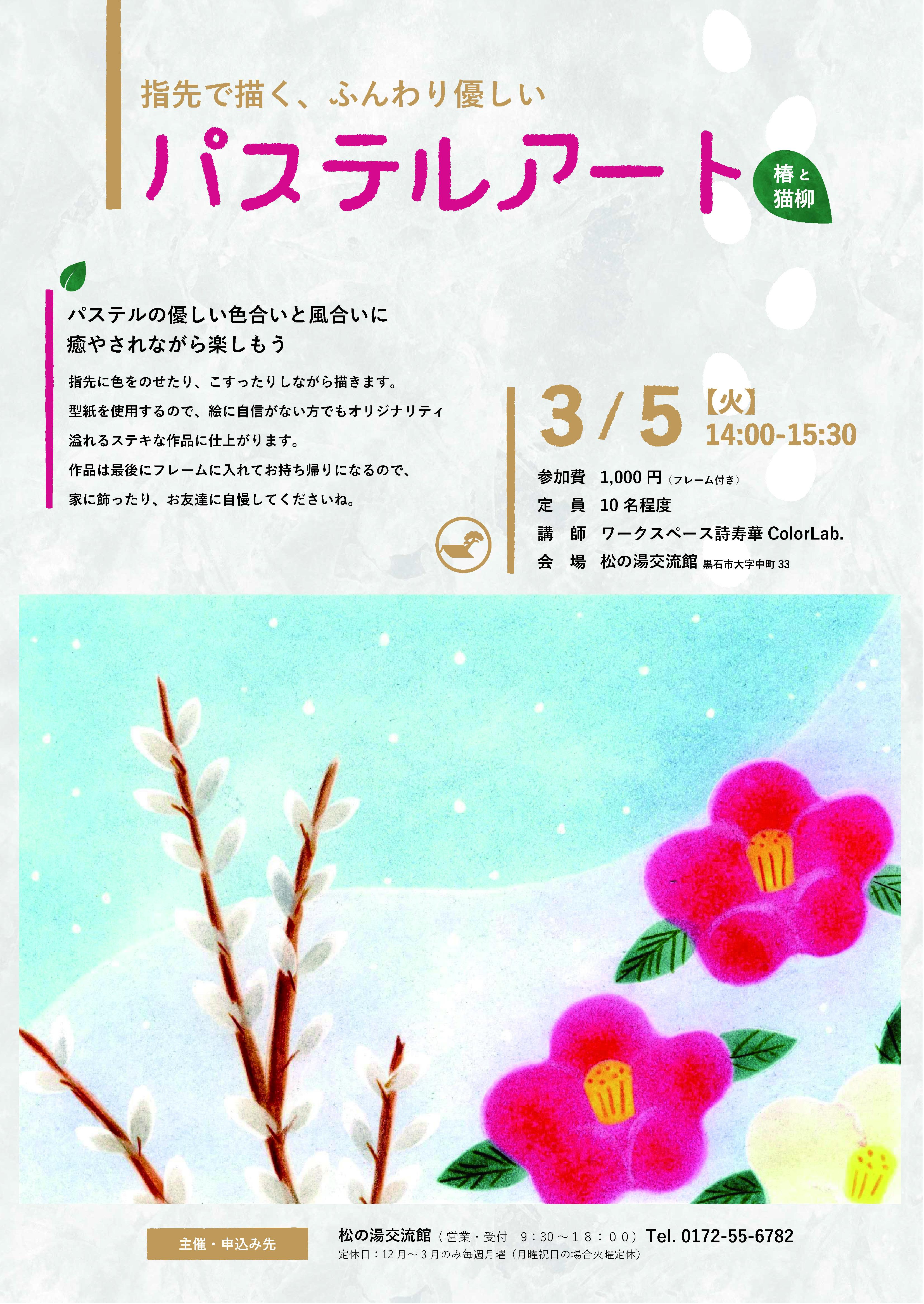 3/5(火)パステルアート~椿と猫柳~