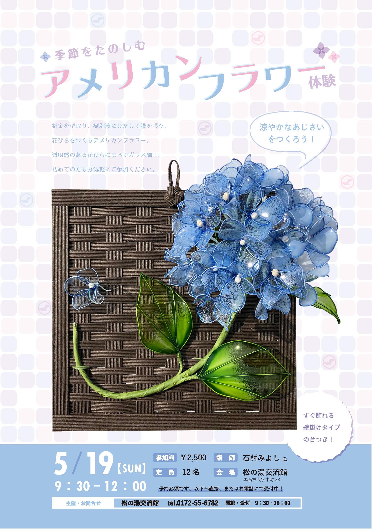 5/19(水)アメリカンフラワー体験~涼やかなあじさい~
