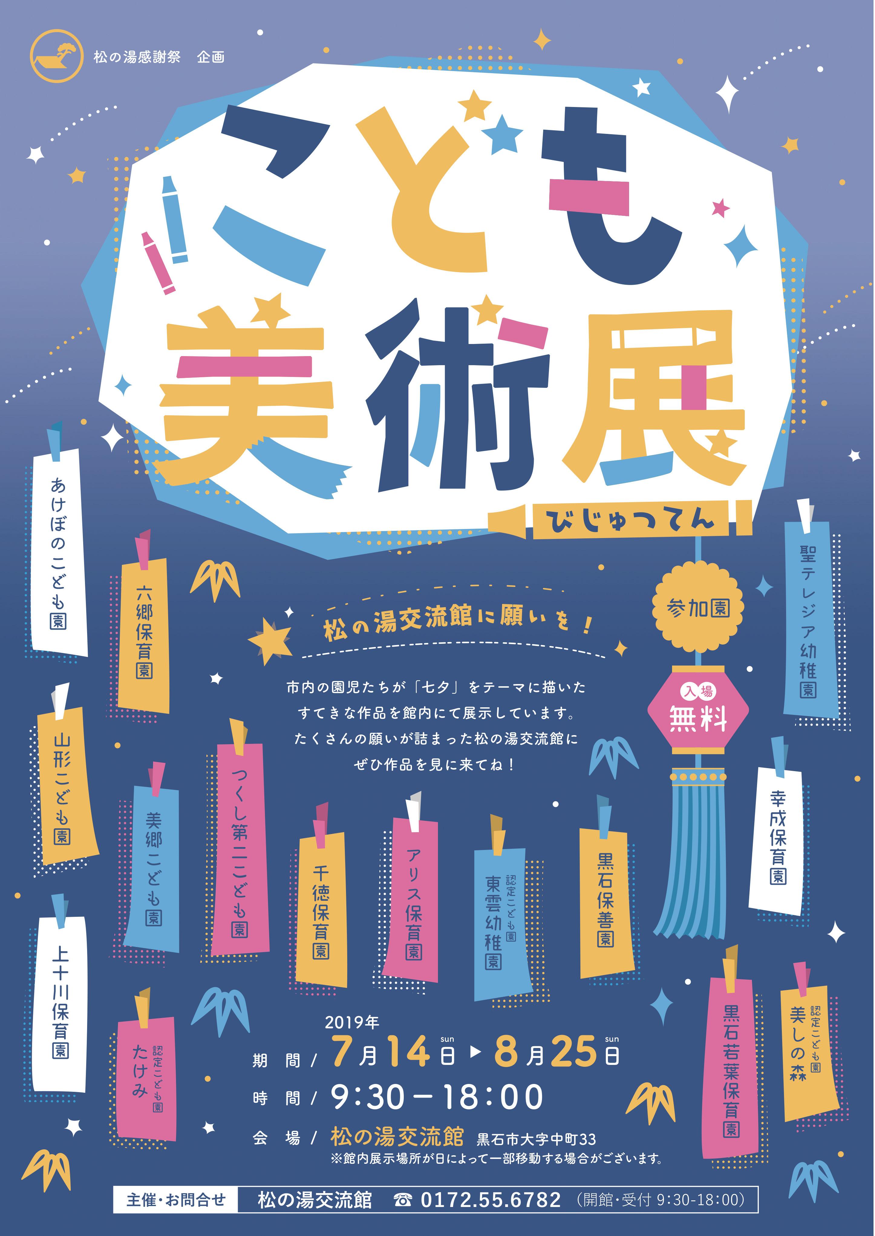 こども美術展 7/14(日)~8/25(日)