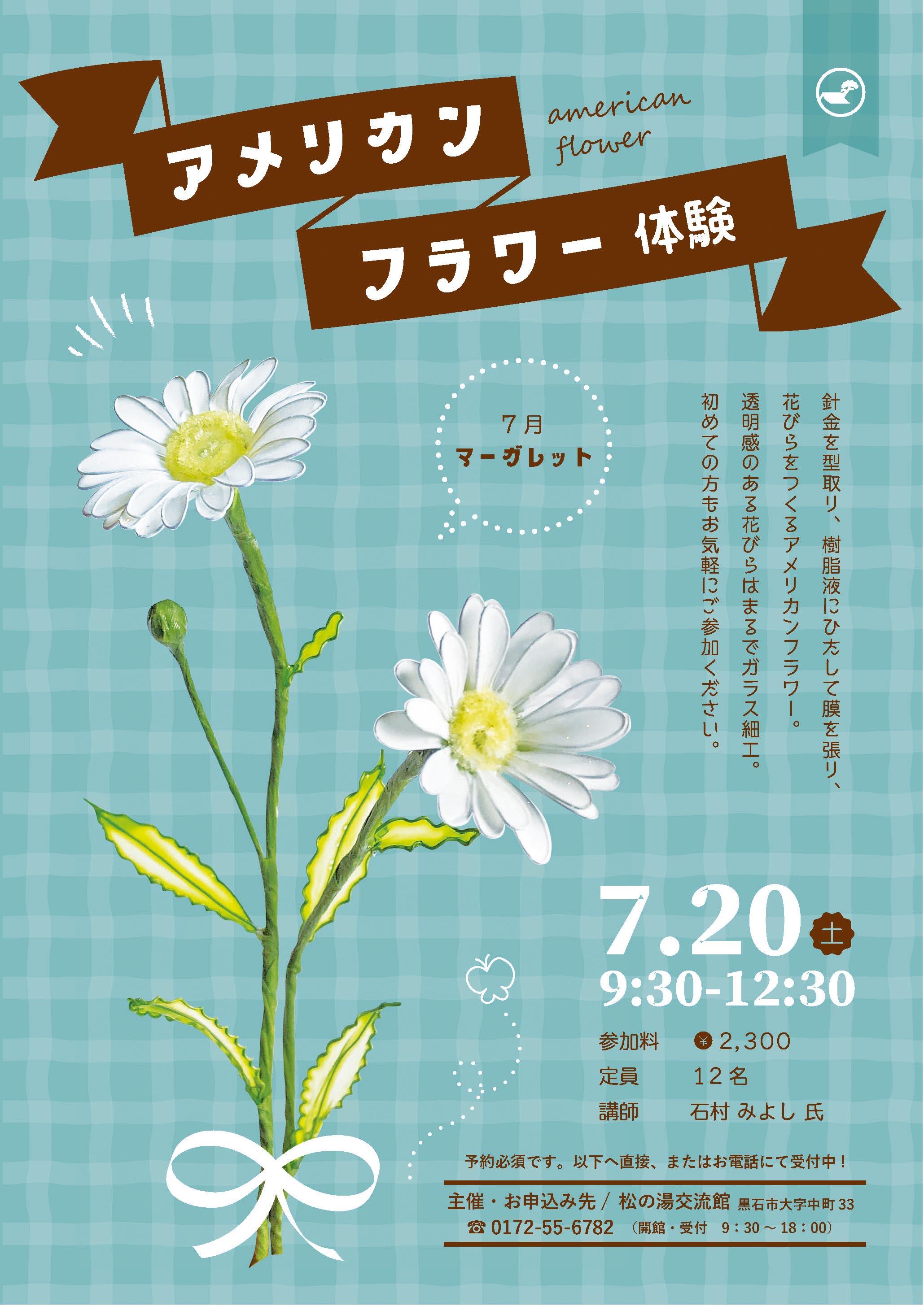 アメリカンフラワー体験~マーガレット~7/20(土)