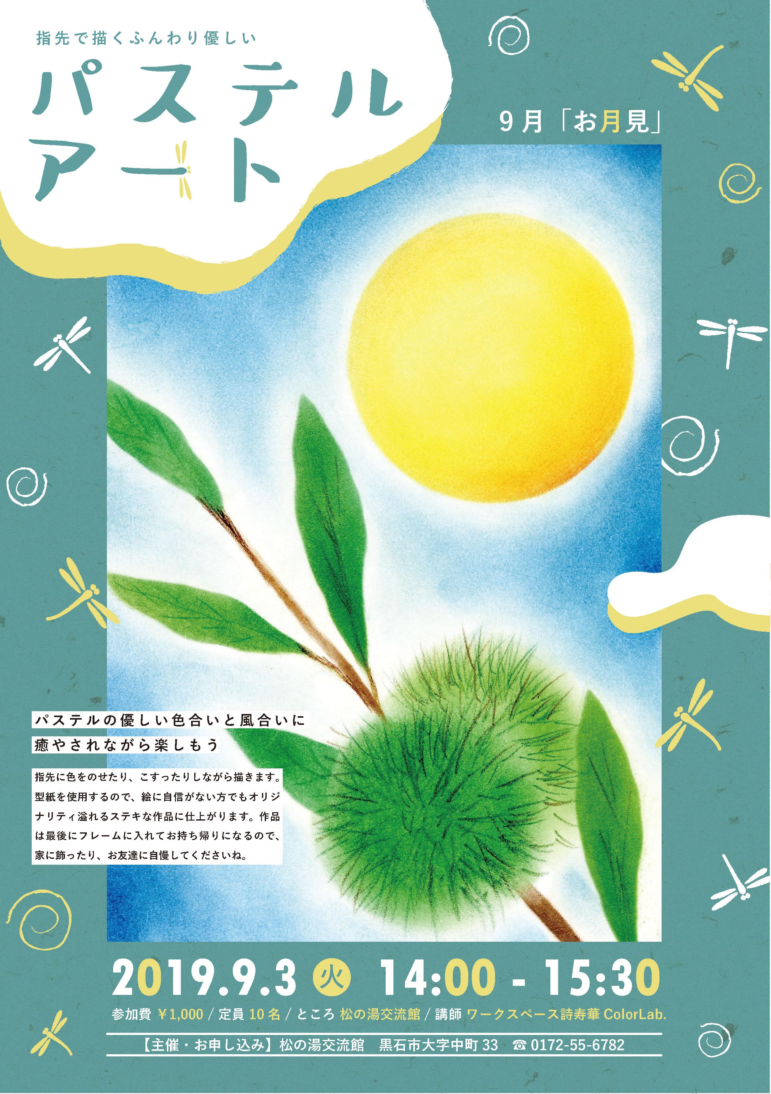 パステルアート~お月見~9/3(火)