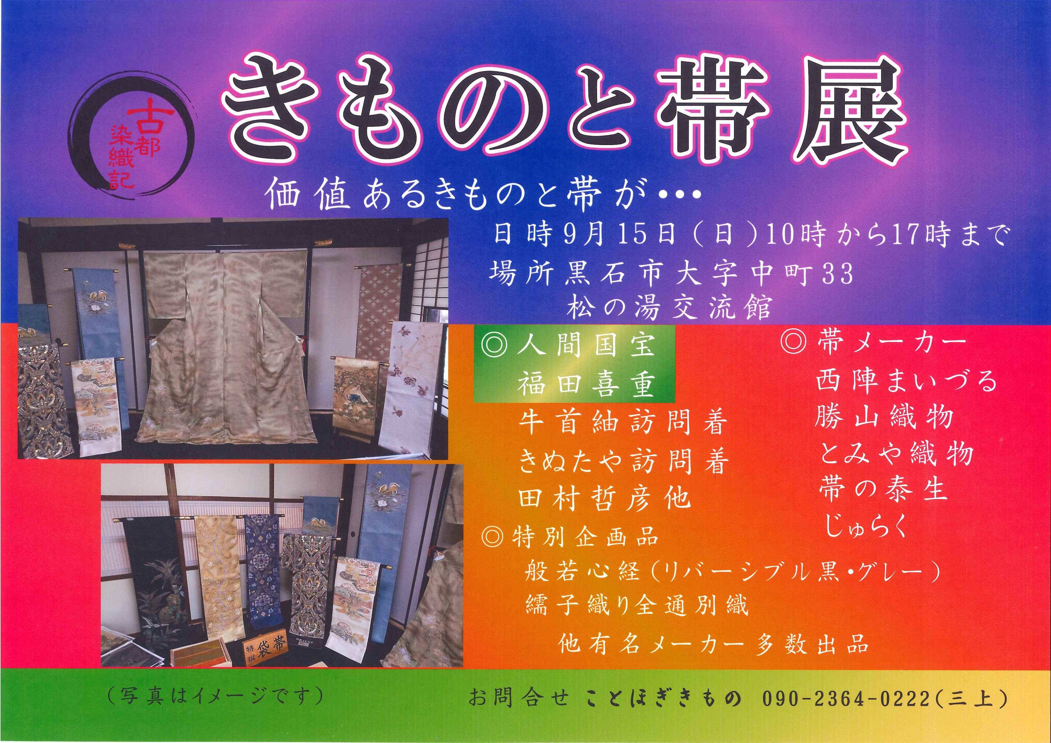 きものと帯展9/15(日)