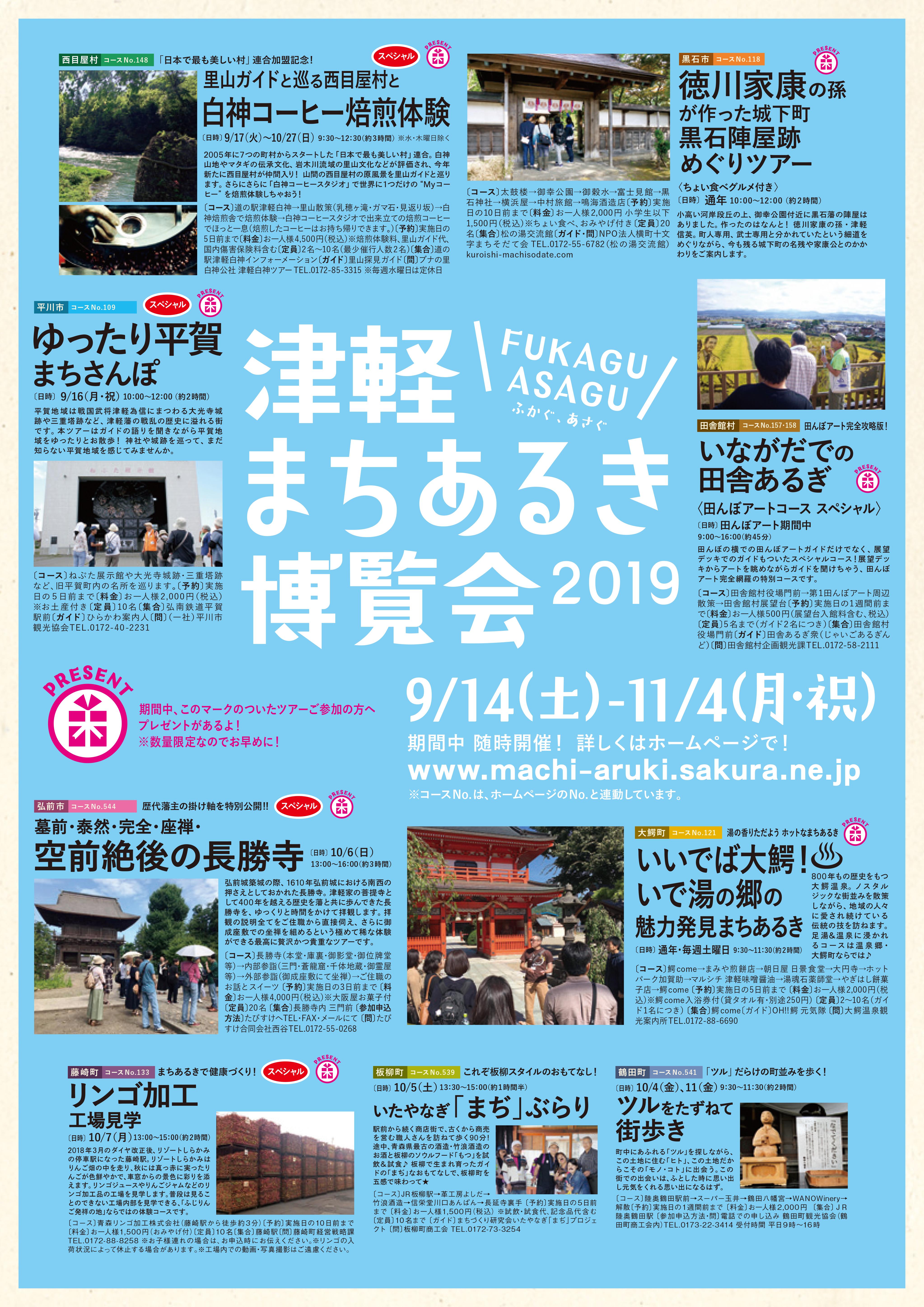 津軽まちあるき博覧会2019 9月14(土)~11月4日(月・祝)