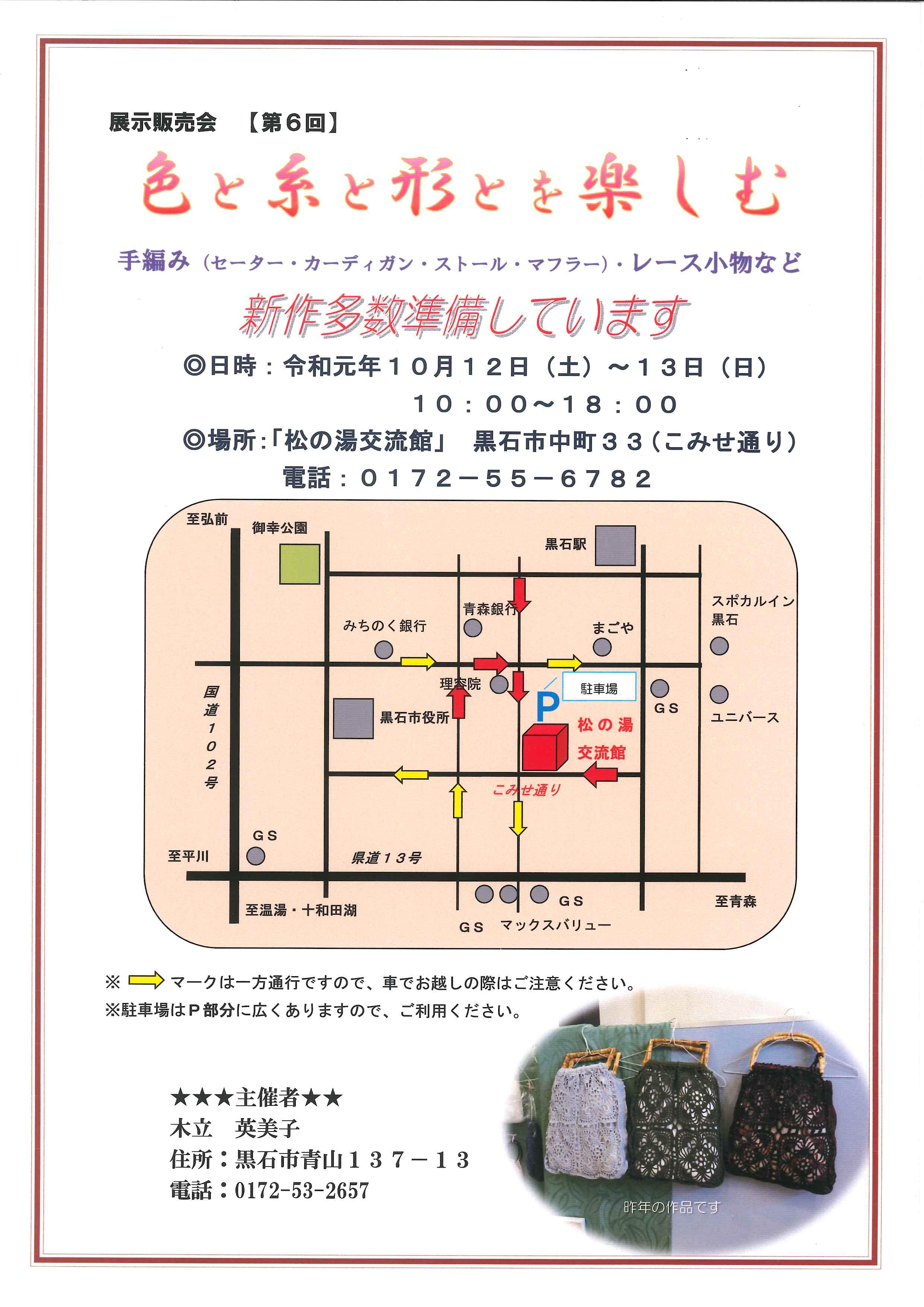 手編み・レース小物展示販売会 10/12(土)13(日)