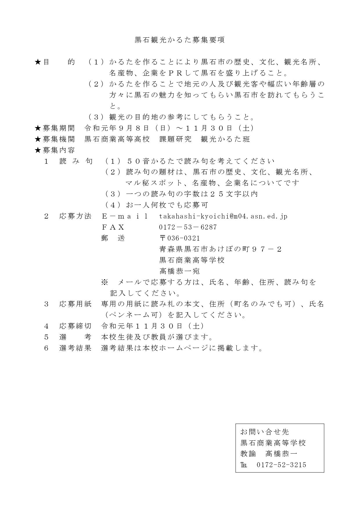 「黒石観光かるた」読み句募集!