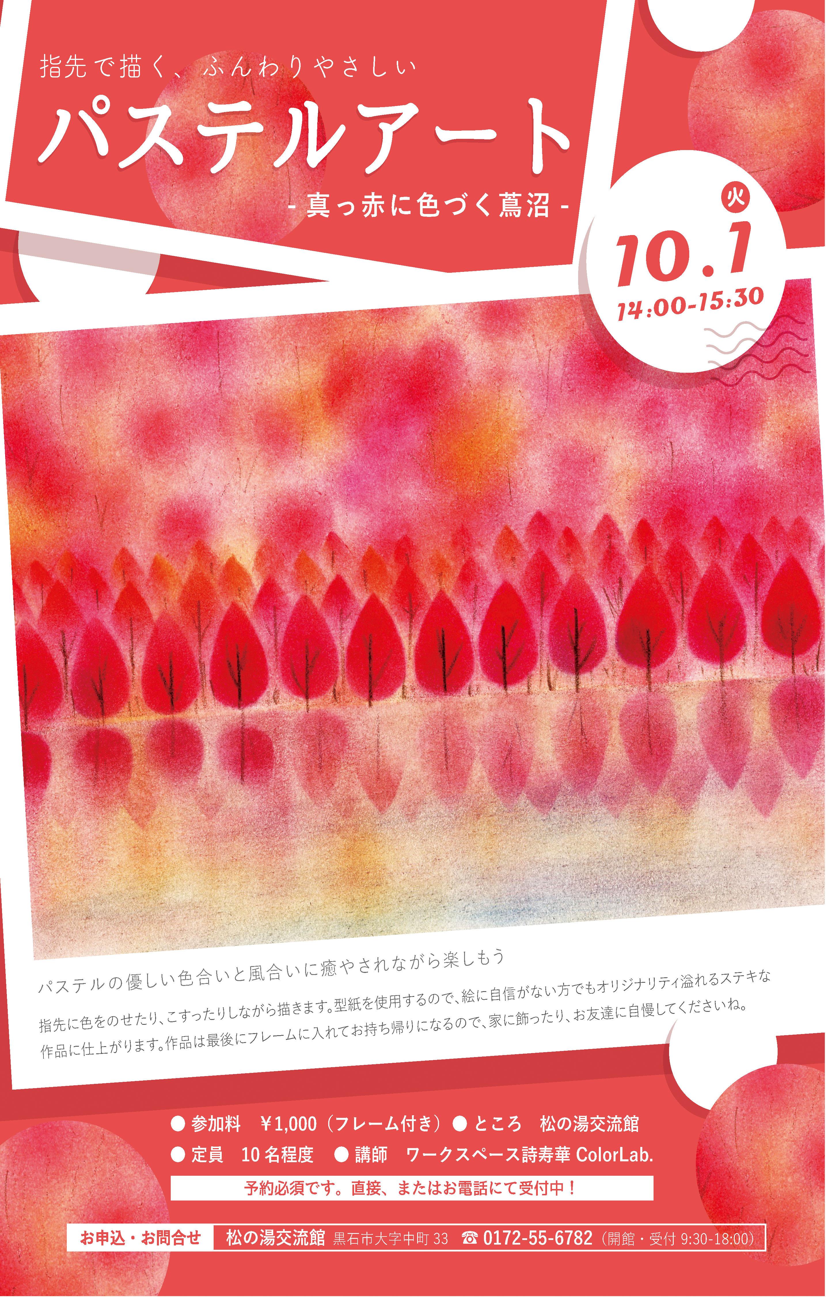 パステルアート~真っ赤に色づく蔦沼~